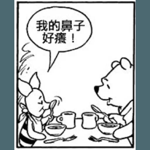 小熊維尼 - Sticker 29
