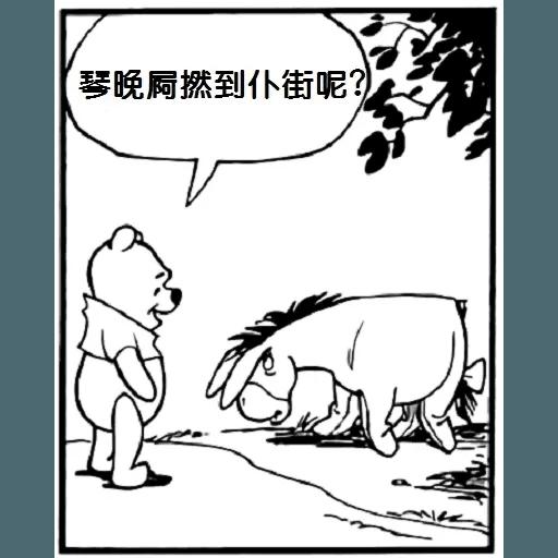 小熊維尼 - Sticker 3