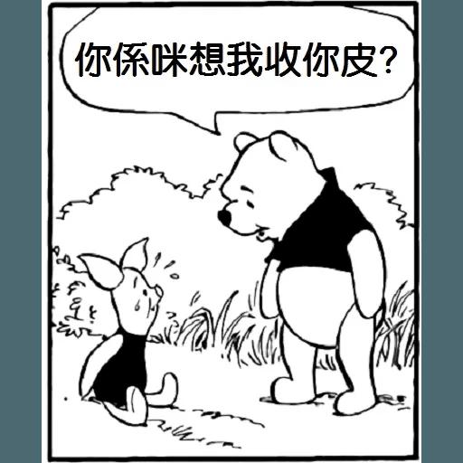 小熊維尼 - Sticker 7