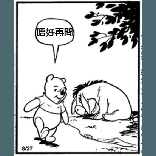 小熊維尼 - Sticker 14