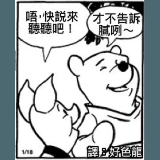 小熊維尼 - Sticker 28