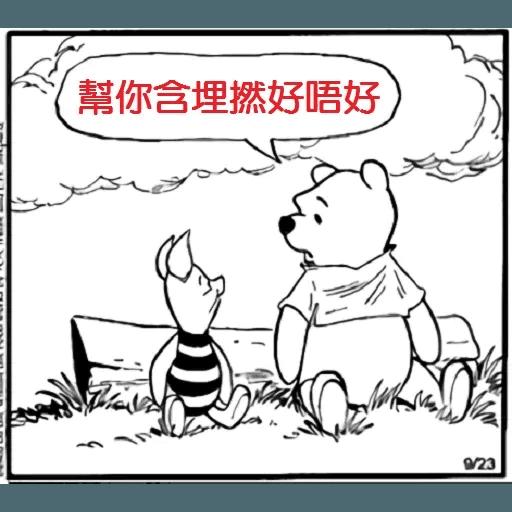 小熊維尼 - Sticker 13