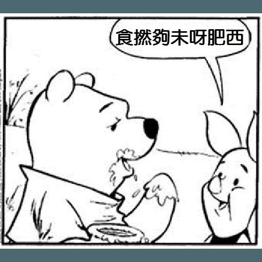 小熊維尼 - Sticker 19