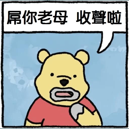 小熊維尼 - Sticker 4