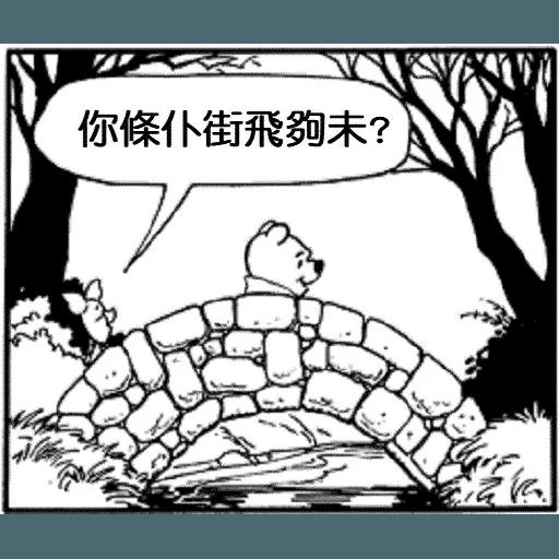 小熊維尼 - Sticker 22