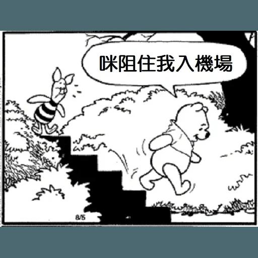 小熊維尼 - Sticker 24