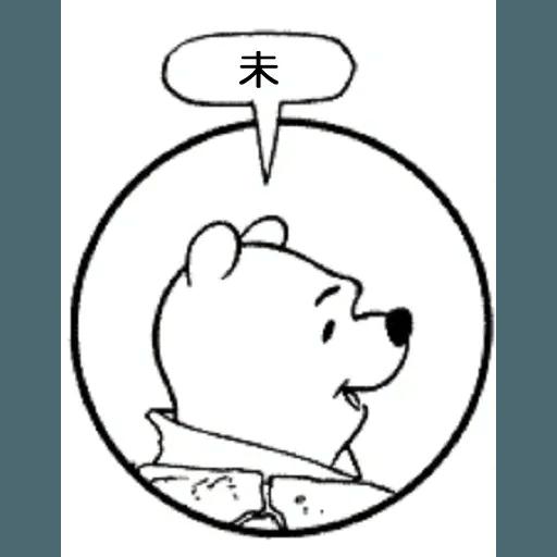 小熊維尼 - Sticker 23