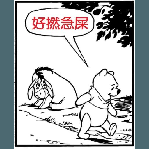 小熊維尼 - Sticker 1
