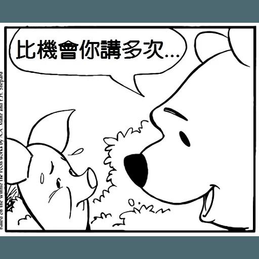 小熊維尼 - Sticker 11