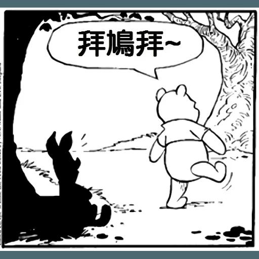 小熊維尼 - Sticker 8