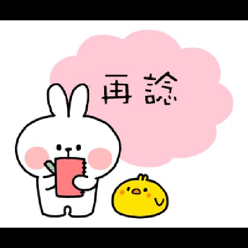 Spoiled Rabbit You-5 - Sticker 8