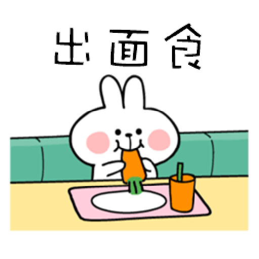 Spoiled Rabbit You-5 - Sticker 5