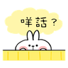 Spoiled Rabbit You-5 - Tray Sticker