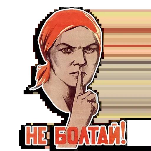 Советские плакаты - Tray Sticker