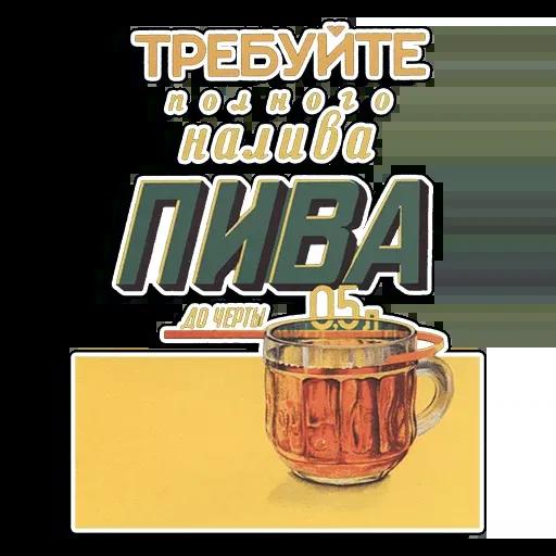 Советские плакаты - Sticker 12