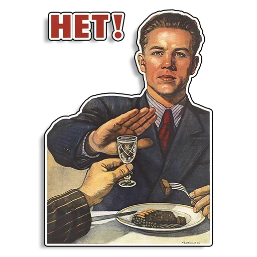 Советские плакаты - Sticker 9