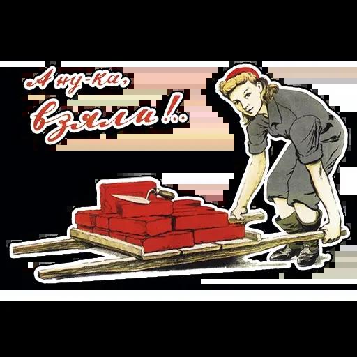Советские плакаты - Sticker 5