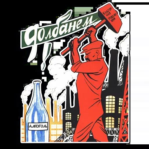 Советские плакаты - Sticker 3