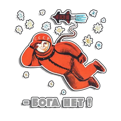 Советские плакаты - Sticker 15