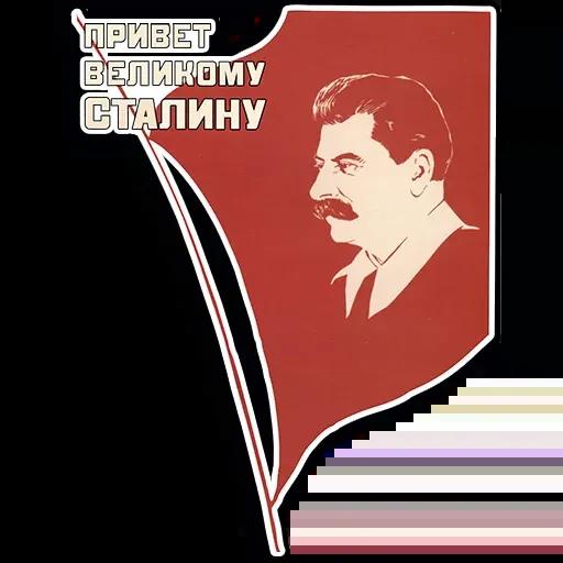 Советские плакаты - Sticker 4
