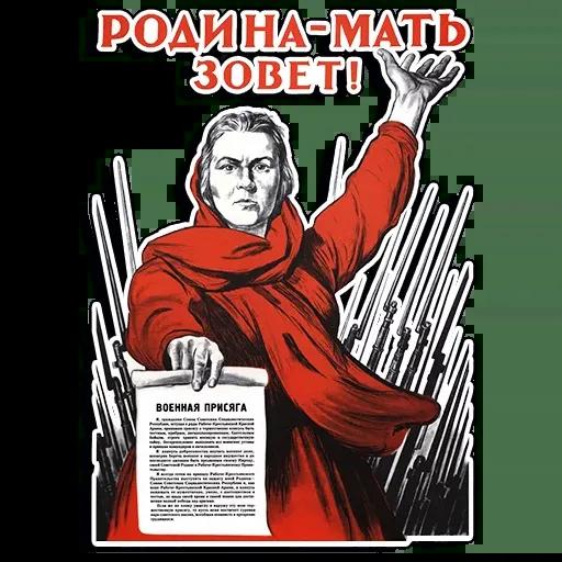 Советские плакаты - Sticker 11