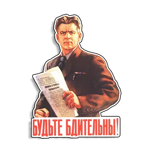 Советские плакаты - Sticker 14