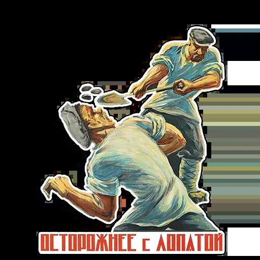Советские плакаты - Sticker 10