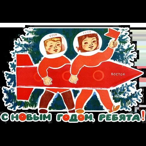 Советские плакаты - Sticker 16