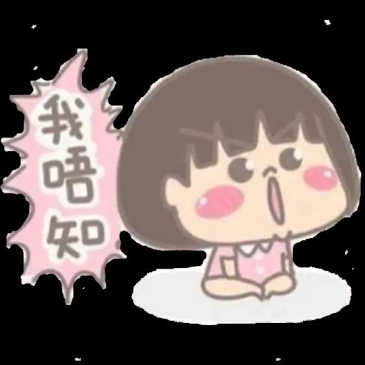 小妹 - Sticker 15