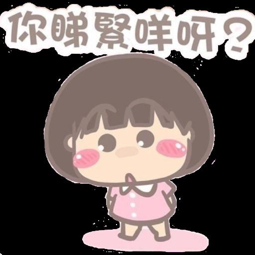 小妹 - Sticker 9