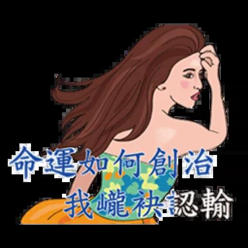 台語卡拉ok - Sticker 17