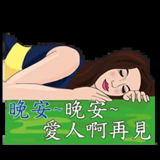 台語卡拉ok - Sticker 29