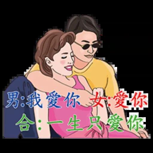 台語卡拉ok - Sticker 11