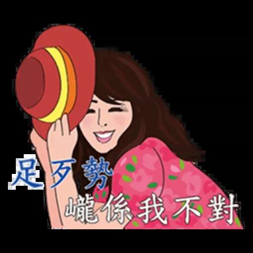 台語卡拉ok - Sticker 7