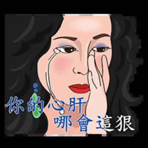 台語卡拉ok - Sticker 3