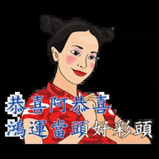 台語卡拉ok - Sticker 24