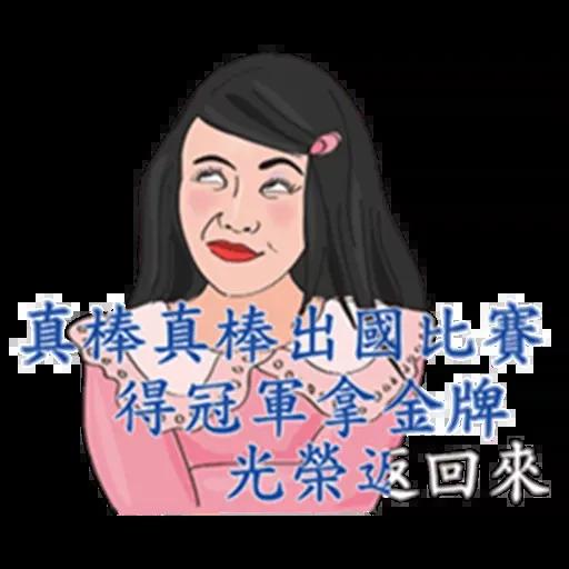 台語卡拉ok - Sticker 21