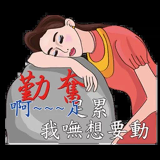 台語卡拉ok - Sticker 16