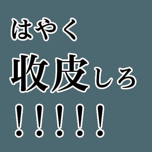 japanese - Sticker 10