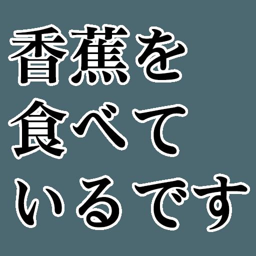 japanese - Sticker 1