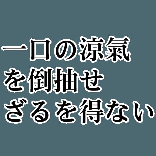 japanese - Sticker 4