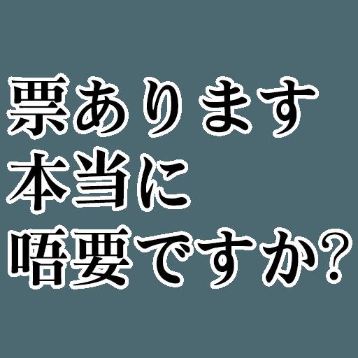 japanese - Sticker 11