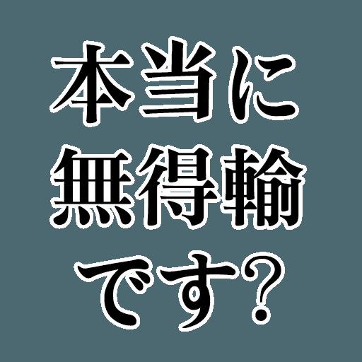 japanese - Sticker 8