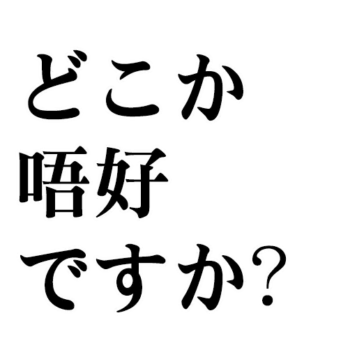 japanese - Sticker 5