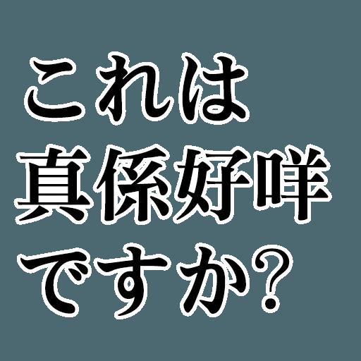 japanese - Sticker 7