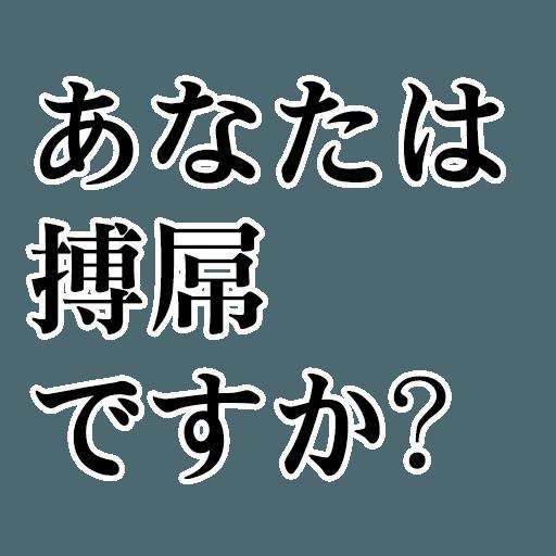 japanese - Sticker 2