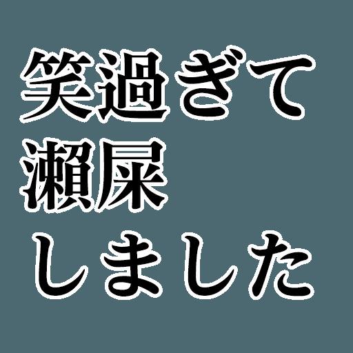 japanese - Sticker 9