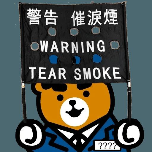元氣 - Sticker 29