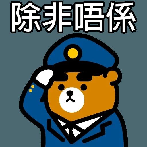 元氣 - Sticker 13