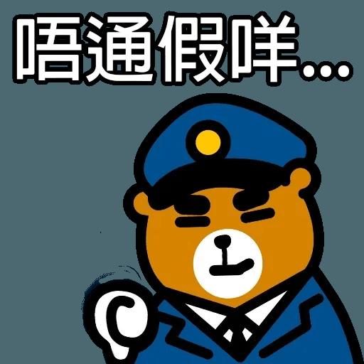 元氣 - Sticker 7